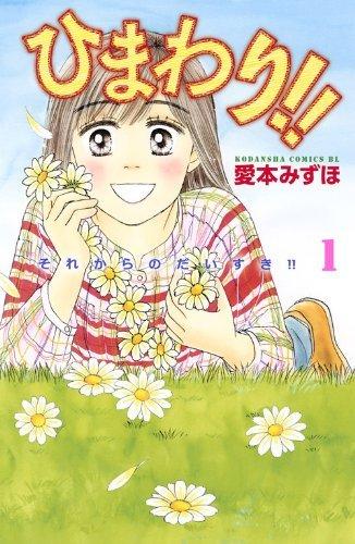 Free Himawari Sorekara No Daisuki 1 11 Set Japanese Pdf Download Edvinsashi
