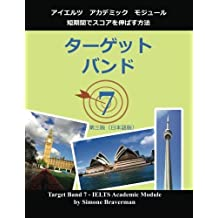 Target Band 7: IELTS Academic Module - How to Maximize Your Score (Japanese Edition) by Simone Braverman (2016-01-16)
