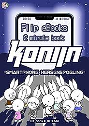 【In 2 minuut te lezen】Konijn2【Flip eBook】: ~Smartphone hersenspoeling~