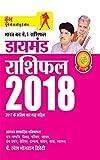 Diamond Rashifal Kumbh 2018 (Hindi Edition)