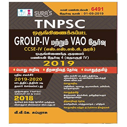 TNPSC Gr. IV (Tamil)