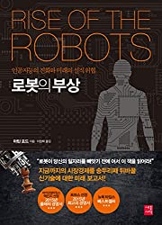 Rise of the Robots: Technology and the Threat of a Jobless Future (2015) (Korea Edition)