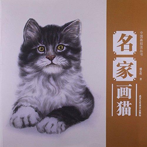 chinesische-malerei-ming-jia-hua-mao-chinesisch