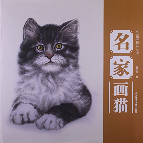 chinese-painting-ming-jia-hua-mao-chinese