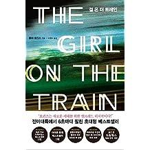 [(The Girl on the Train)] [ By (author) Paula Hawkins ] January, 2015]