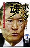 Honda inobeshondamashi : Tensai honda soichiro ga koe o furuwasete tsutaetakatta koto : Nikkei monozukuri divuidi bukku.