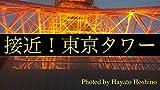 sekkintokyotower (Japanese Edition)