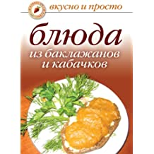 Blyuda iz baklazhanov i kabachkov