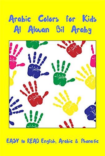 Arabic Colors For Kids Al Alwan Bil Araby (Al Kalam Bil Araby Book 1 ...
