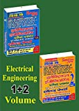 Electrical Engineering JE/AE Exam Series Volumn 1 & 2