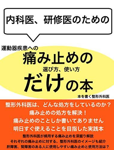 naikaikennshuuinotamenoitamidomenoerabikatatukaikatadakenohonn: seikeigekaihananiwokanngaeteitamidomewoeranndeirunoka (Japanese Edition)