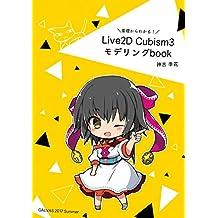 Live2D Cubism3 Modeling Book (Japanese Edition)