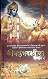 BHAGAVAD GITA ( BENGALI ) (2016 New Edition) -ISKCON 'BEST SELLER' -Self Help-Greatest Motivational Book of INDIA -ever written in history of mankind....