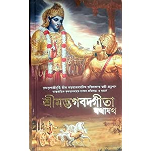 Bhagavad Gita ( Bengali ) (2016 New Edition) -Iskcon