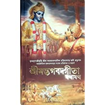 Bengali Books: Buy Bengali Books Online at Best Prices in India