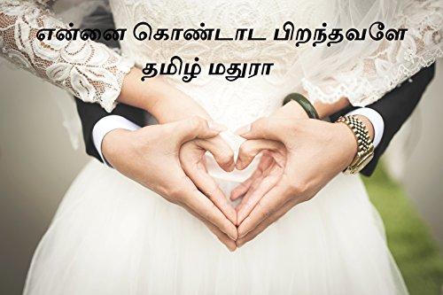 Ennai Kondada Piranthavale: - Tamil novel (Tamil Edition)