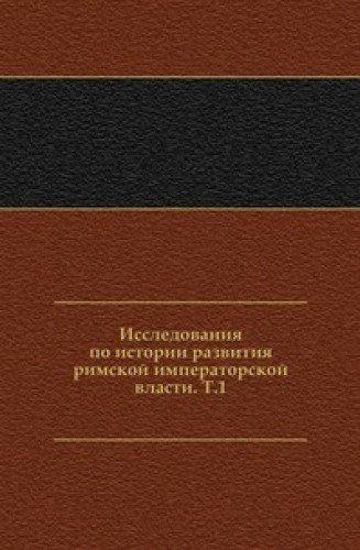 Issledovaniya Po Istorii Razvitiya Rims (Rim-pod)