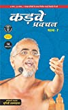 Kadve Pravachan - Part 7 in Hindi by Jain Muni Tarun Sagar ji Maharaj (Hindi Edition)