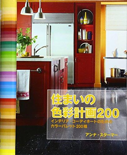 Sumai no shikisai keikaku 200 : Interia kodineto no tameno kara paretto 200shu.