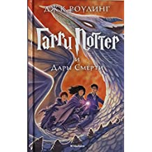 Harry Potter 7: Garry Potter i Dary Smerti (Harry Potter Russian)