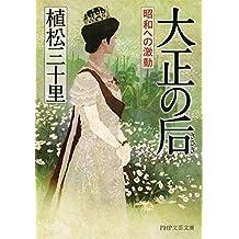 大正の后 昭和への激動 (PHP文芸文庫) (Japanese Edition)