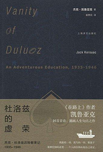 杜洛兹的虚荣:杰克·杜洛兹历险教育记(1935-1946)