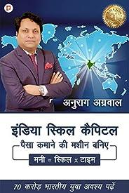 India Skill Capital: Become a Money Making Machine! (Hindi)
