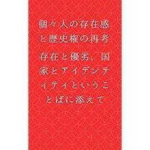 KOKOJIN NO SONZAIKAN TO REKISHIKEN NO SAIKOU  SONZAI TO YUURETSU KOKKA TO IDENTITY TOIU KOTOBA NI SOETE (Japanese Edition)