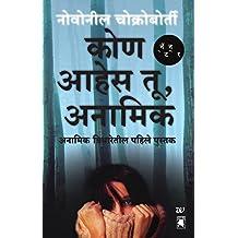 Kon Aahes Tu, Anamik - Marry Me, Stranger (Marathi)