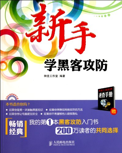er Attack And Defense for The Freshmen (1CD) (Color Printing ) (Chinese Edition) ()