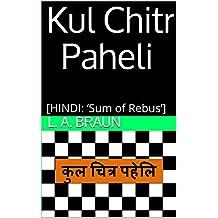 Kul Chitr Paheli (HINDI) (Hindi Edition)