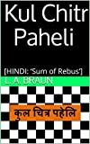 Kul Chitr Paheli (HINDI) (Hindi Edition)