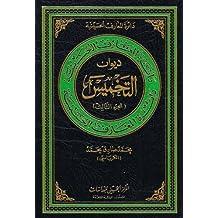 Diwan of At-Takmees: 3 (Hussaini Encyclopedia)