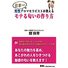 How to make popular among men smell aroma therapist teach in Japan (Japanese Edition)