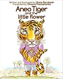 Aneo Tiger and the little flower (English Edition)