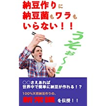 Do not need Bacillus natto or straw in making natto: If you have                you can easily make natto around the world (Japanese Edition)