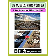 Tokyu Denentoshi Line Problems (Japanese Edition)