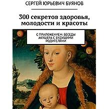 300секретов здоровья, молодости икрасоты: Сприложением: Беседы акушера сбудущими родителями