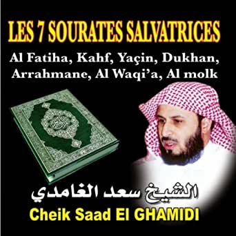 ARRAHMANE TÉLÉCHARGER SOURATE