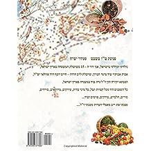hebrew book - pearl for Tu Bishvat holiday: hebrew