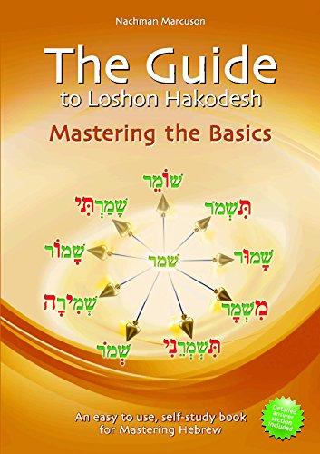 The Guide to Lashon Hakodesh, vol1 , Mastering the Basics (Hebrew Edition)