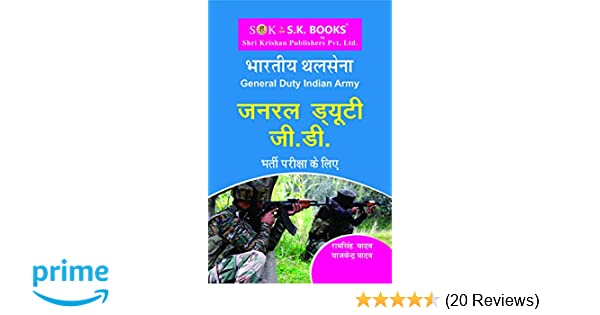 Buy Indian Army NER Soldier GD Exam Hindi Book Online at Low