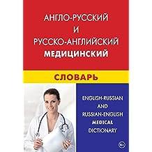 English-Russian and Russian-English Medical Dictionary: Anglo-russkij i russko-anglijskij medicinskij slovar'