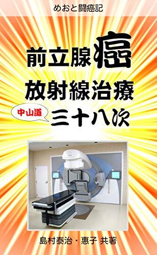 ZENRITSUSENGAN HOUSHASENCHIRYOUNIKKI NAKASENDO SANJUUHATTUGI: MEOTO TOUGANKI (Japanese Edition)