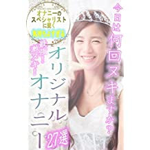 tyoukimotiiionani-houhounizyuunanasenn (Japanese Edition)