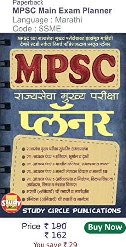 MPSC Mains Exam Planner