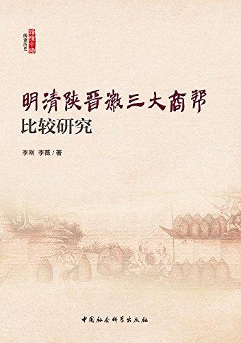明清陕晋徽三大商帮比较研究 (English Edition)