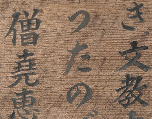 Selbstklebende Fototapete Japanische Kalligrafie Tapete Shodo Asien Asiatisch