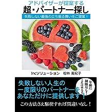 choupatonaasagashi (Japanese Edition)
