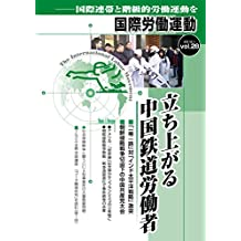 Tachiagaru-tyuugoku-tetsudo-roudousha Kokusai-Roudouundou (Japanese Edition)